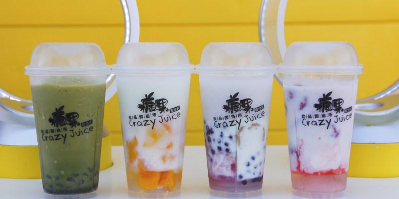 台南海安路特色飲料店,自己的果汁自己榨-「瘋果飲品製造所」微醺小酌、炸物點心,聚餐首選~