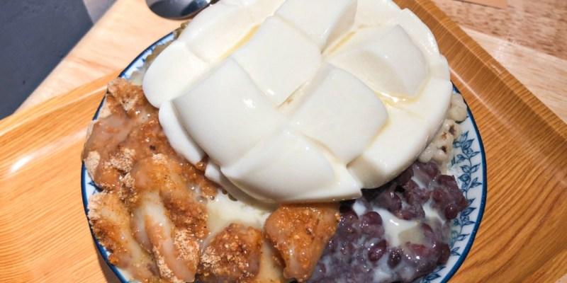 台南杏仁豆腐冰新開幕!麻吉燒、半盤芋泥,海量的配料就在富農街「豆腐洋行」!
