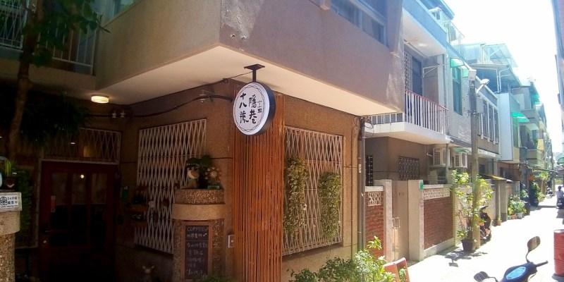 藏身台南巷弄的下午茶,超萌、超精緻的3D立體拉花咖啡、熱壓吐司在「十八號隱巷咖啡館」!