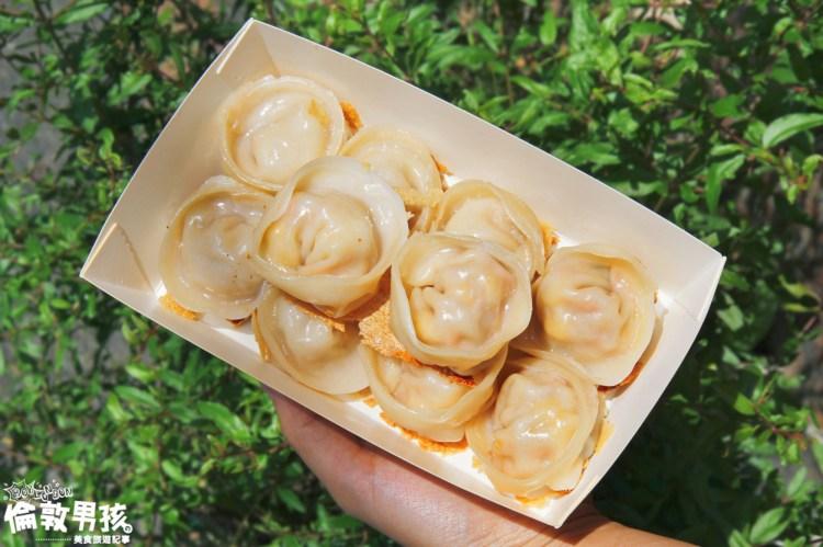 台南攤車美食-北門路二段的「餃幸福」造型特別,底層薄脆、餡料鮮甜!
