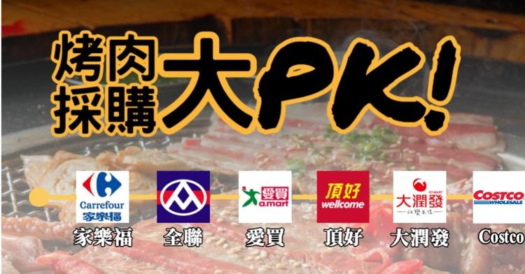 台南烤肉採購大 PK !中秋食材採買指南,賣場比較懶人包《家樂福、大潤發、愛買、全聯、頂好、Costco》探訪調查!