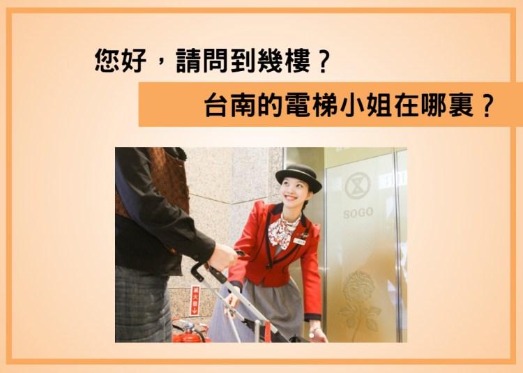 台南百貨公司的「電梯小姐」在哪裏?另一個時代的眼淚、正在消逝的行業!