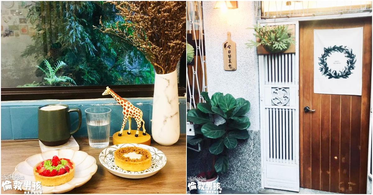台南老宅甜點店,公園路的「二貓公寓」寵物友善下午茶~