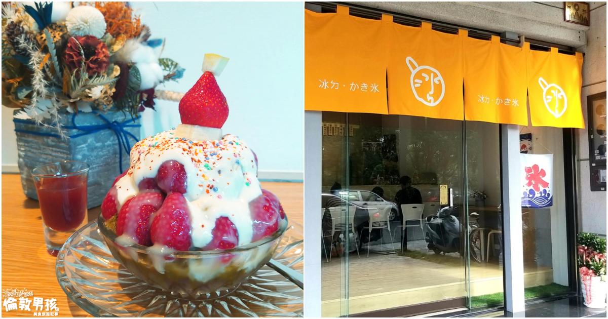 草莓季就是要吃草莓冰!台南永康的質感冰店「冰ㄉ」~