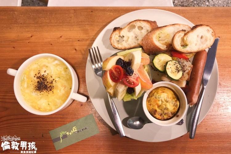 台南森林系早午餐、下午茶,每週只開兩天的「木木之丘」工作室~