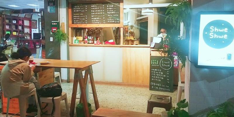 台南茅草屋咖啡館,漫著濃濃南洋風的「ShweShwe 隨隨東南亞主題小店」