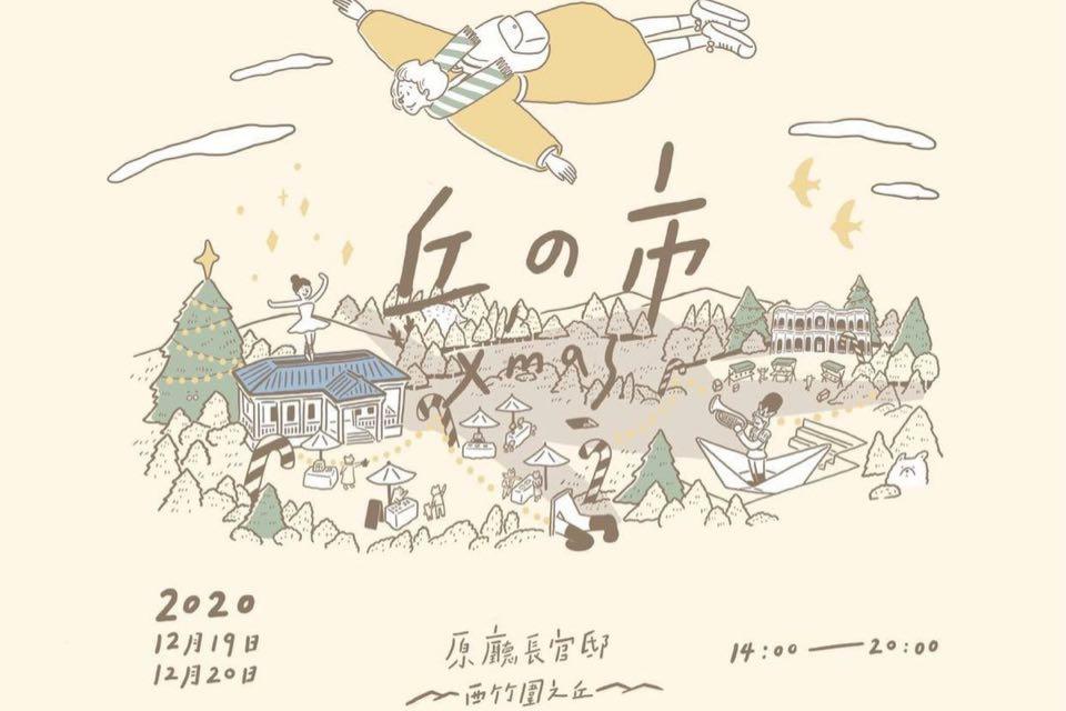 台南最美耶誕市集「丘の市」週末登場!集結美食、選物、花藝的悠閒午後時光~