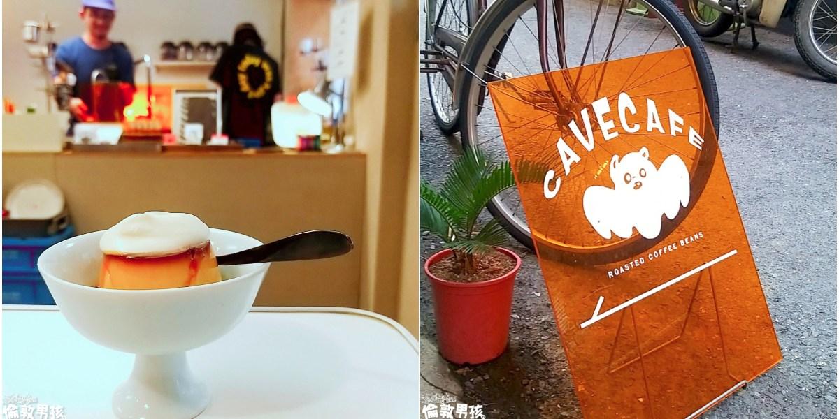 台南特色咖啡館,藏身育樂街巷弄,地底下的「穴居 Cave Cafe」
