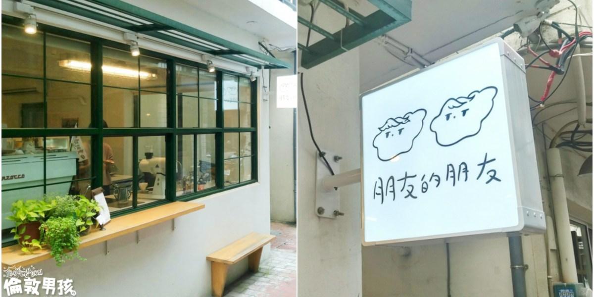 台南巷弄咖啡館,建安街中簡約素雅的「朋友的朋友」~