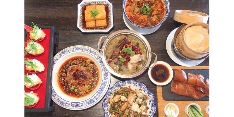 台南善化特色餐廳~重新定義川味的「LA 時尚川菜」料理美食!