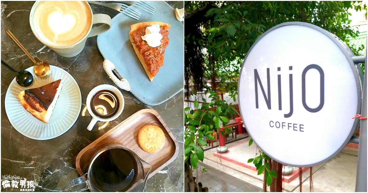 台南人氣咖啡館,藏身巷弄古廟旁老宅的「泥臼咖啡 NijO Coffee」!