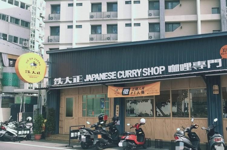 台南新市 清新日式風格的「鐵大正咖哩專門店」南科午餐新選擇