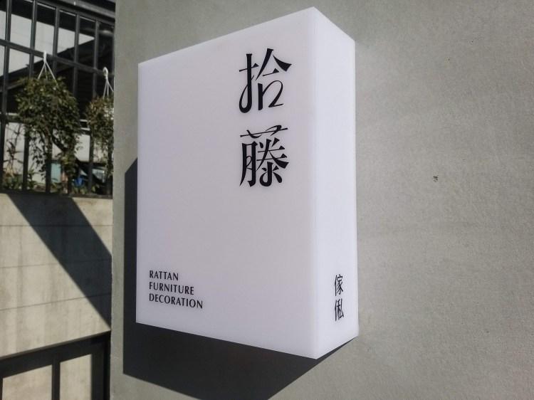 台南 北歐風格設計 老物新風格 拾藤家俱