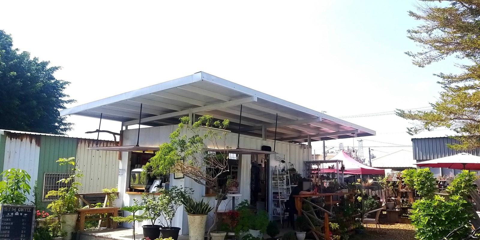 台南 安南區 橘子河咖啡|歷史博物館|休閒庭園風格