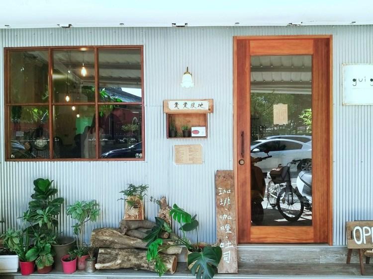台南 gui_gui_foodie 貴貴腹地 臨水夫人廟旁 清新日系咖啡館