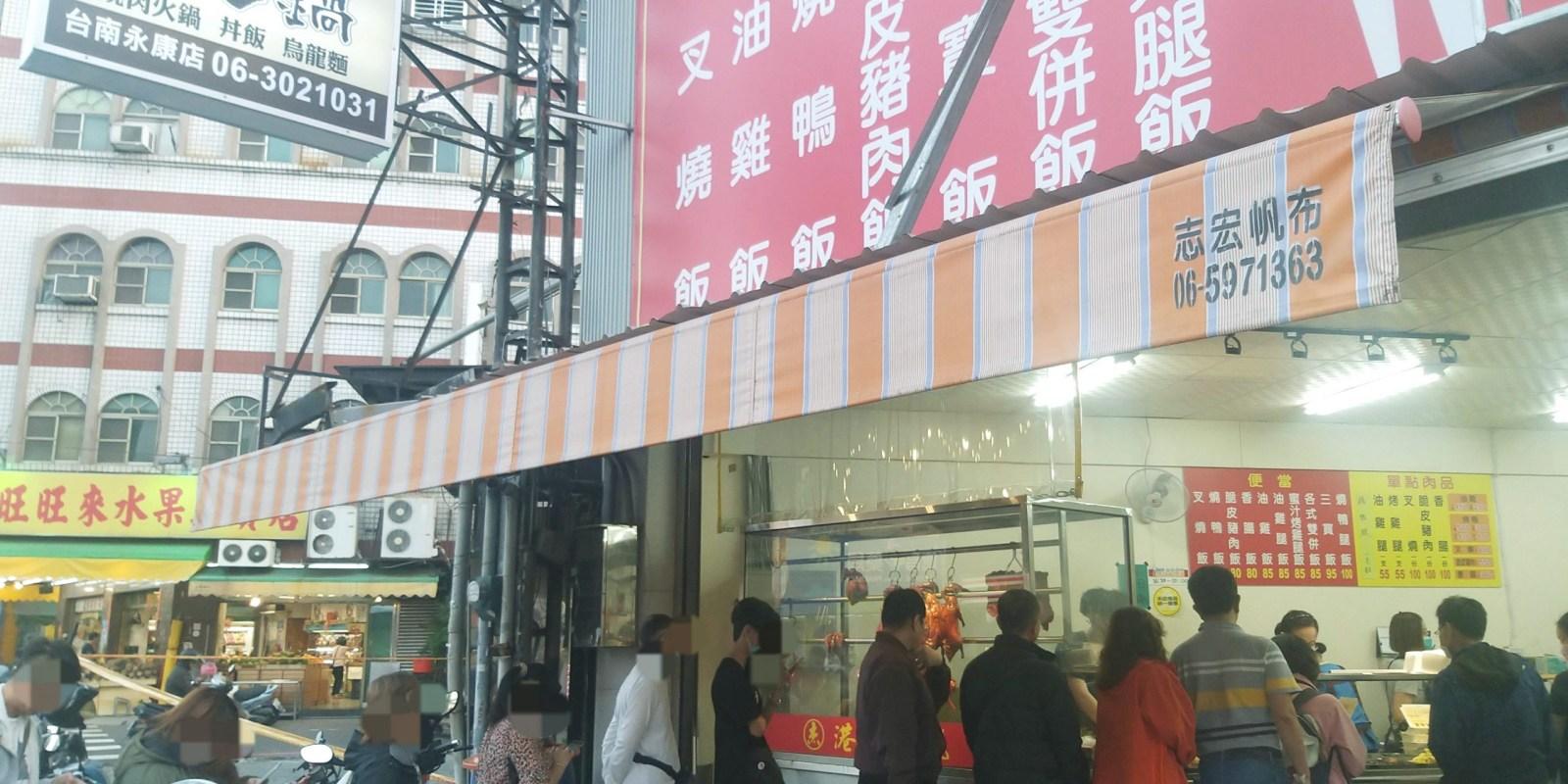 台南 永康區 中華路 杰港式燒臘|人氣排隊名店|三寶叉燒脆皮豬肉