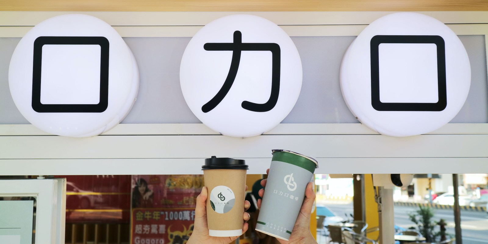 永康外帶咖啡推薦,文青攤車「口力口咖啡」阿拉比卡咖啡豆,咖啡提供「免費加厚」~