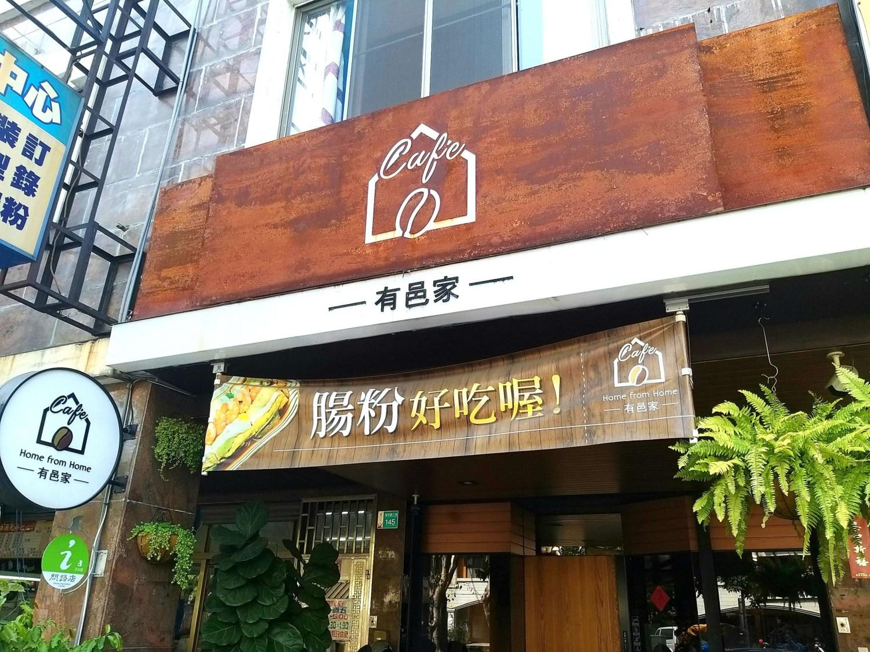台南 有邑家 Home from Home Cafe|廣式腸粉|咖啡|布丁|甜點