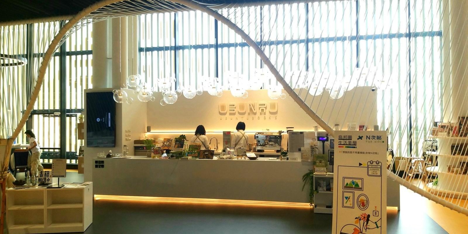 台南 永康 大橋重劃區 Ubuntu烏邦圖咖啡館總圖店