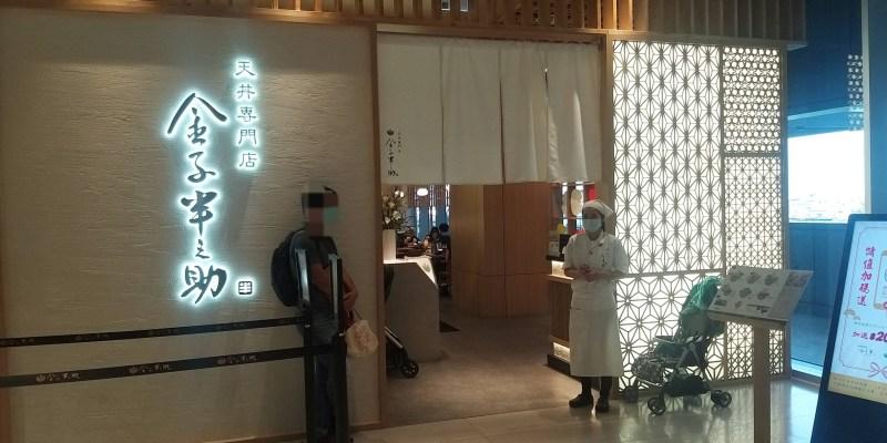台南 東區 南紡購物中心 金子半之助 日本第一職人天丼 傳承三百年江戶時期秘傳醬汁
