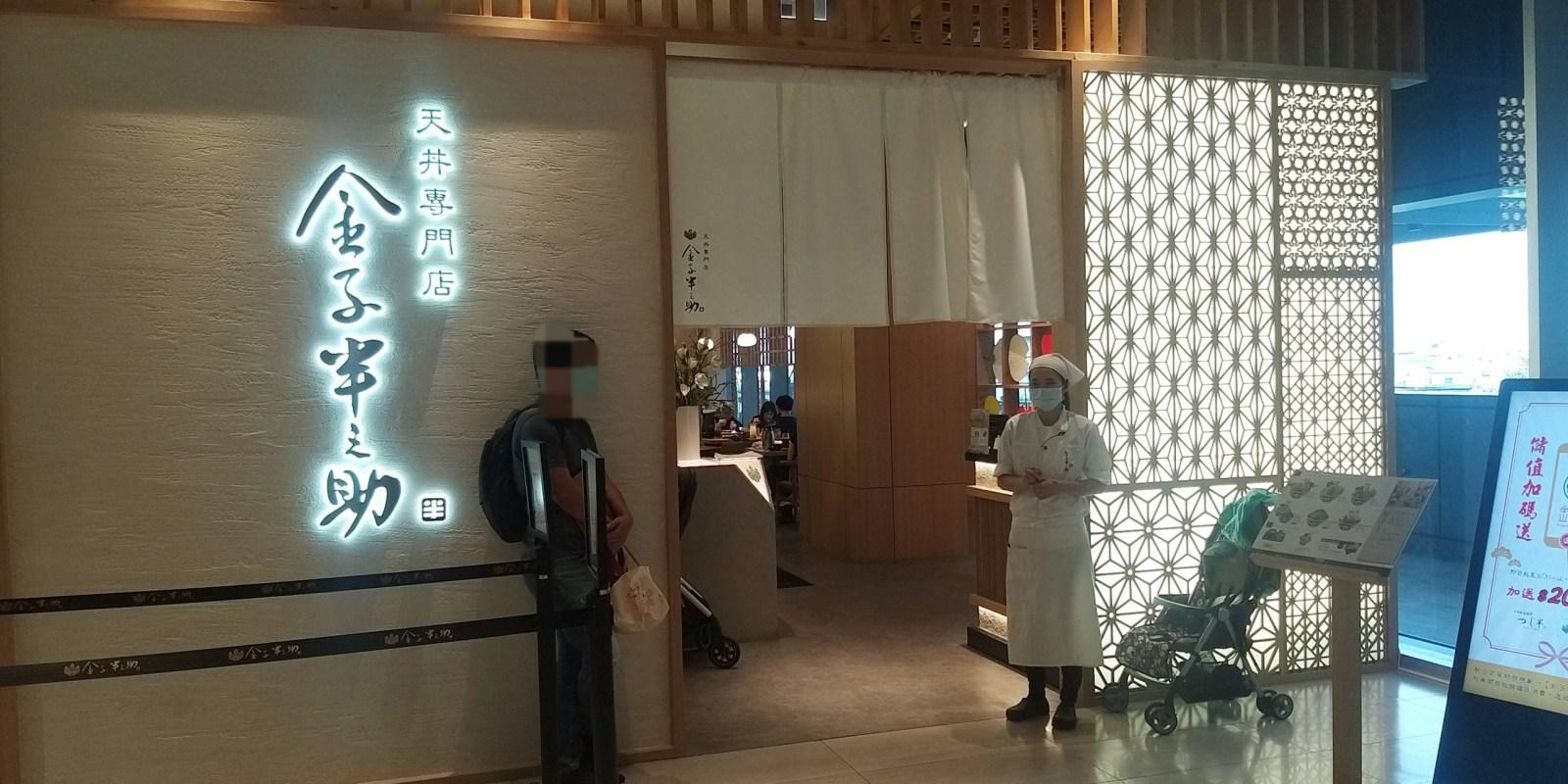 台南 東區 南紡購物中心 金子半之助|日本第一職人天丼|傳承三百年江戶時期秘傳醬汁