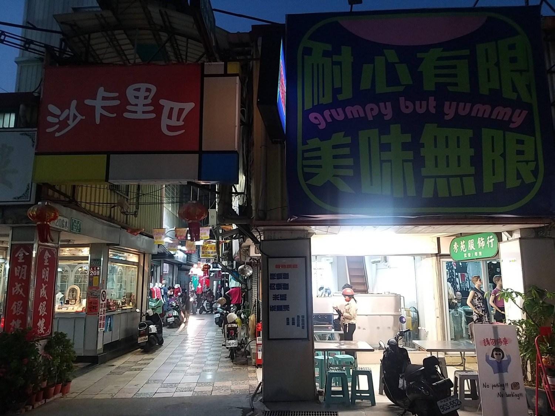 台南 中西區 耐心有限公司 摩登小吃部 傳統米糕x蒸蛋湯