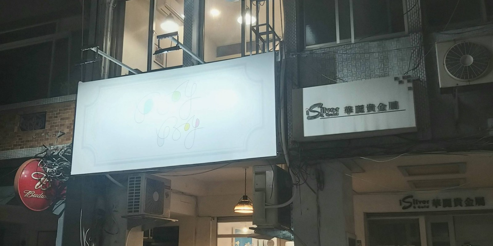 台南 中西區 好呀 好呀! 紅絲絨蛋糕 有貓的甜點店 深夜甜點