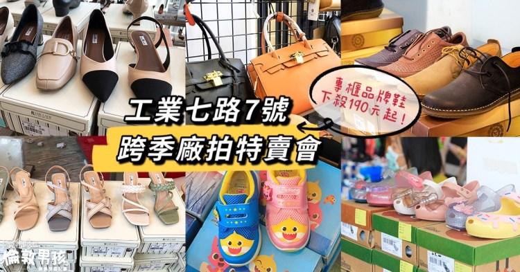 台南特賣〜萬雙百貨專櫃鞋下殺190元起!「工業七路7號」跨季廠拍開打囉~搶便宜快趁現在!