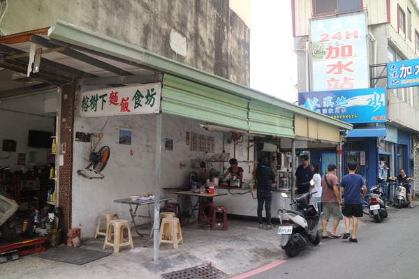 台南北區-公園路【榕樹下麵店】