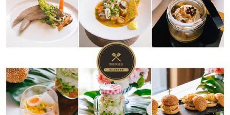 【2016 台南美食節 雙廚來過招】台南 晶英酒店|知名主廚 x 在地食材大pk~有吃又有玩的真人料理實境秀~體驗一場「五感」美食盛宴