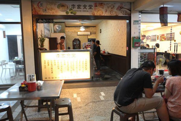 台南中西區特色小吃-李家食堂的「檸檬乾麵」!