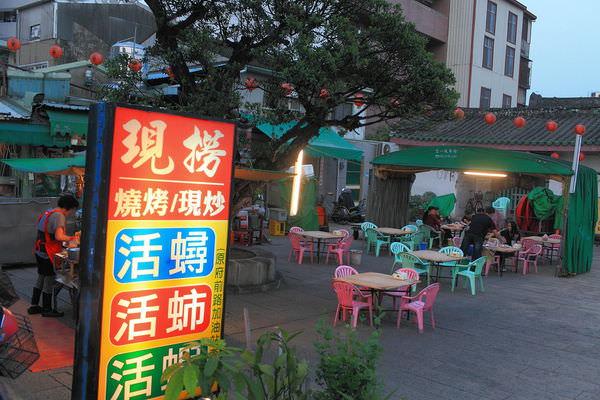 台南燒烤,三山國王廟前 原府前路加油站旁 海產燒烤現炒,把酒言歡超有氣氛!