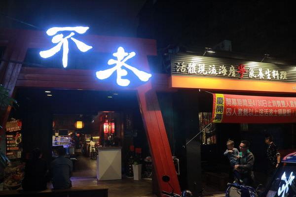 台南‧東區 不老蒸氣養生料理|獨特技術~瞬間高溫蒸氣鎖住鮮甜美味~活體水產、現流漁獲|台南首間『活』海鮮蒸氣鍋參上!!