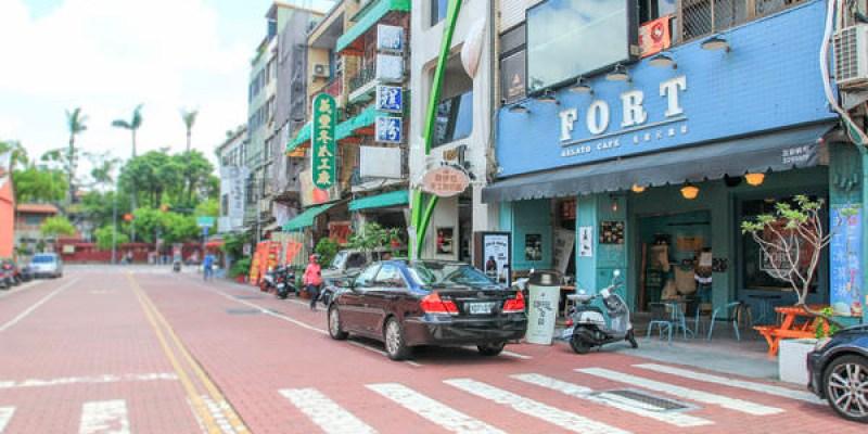 台南‧中西區|FORT Gelato Cafe 義式冰淇淋 普羅民咖啡|冰釀咖啡|冰滴咖啡|外帶宅配|顏振發手繪電影看板|赤崁樓|武廟|上班族提神必備,炎夏就該喝現在正夯的冷泡咖啡