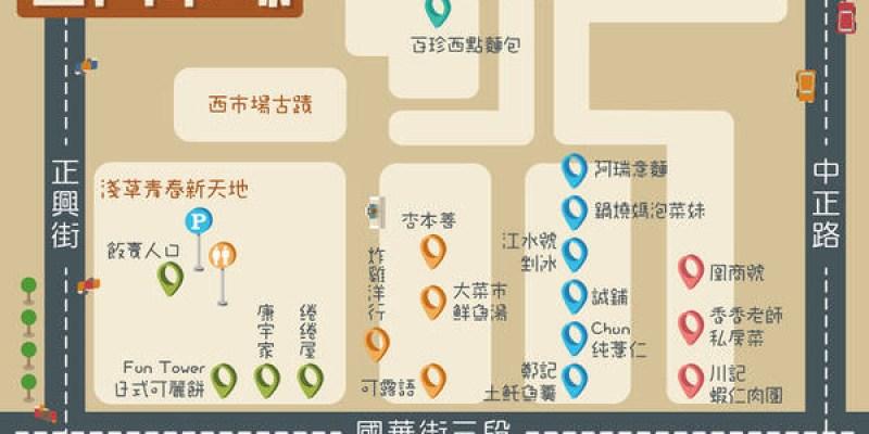 台南‧中西區|傳統市場吃什麼-西市場 (大菜市、布市)|國華街正興街必吃美食熱區!新舊好味道玩美相融,小吃輕旅行最佳起點!