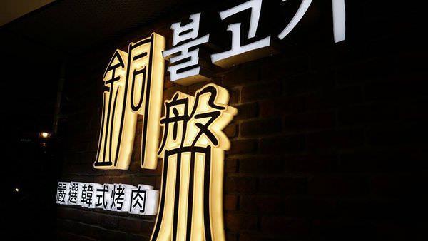 台南燒肉,銅盤嚴選韓式烤肉吃到飽~無樂不作,無肉不歡!