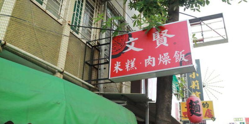 台南北區「文賢路米糕、肉燥飯」在地美味~經典小吃