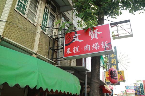 台南‧北區 文賢路 米糕、肉燥飯 在地美味~經典小吃