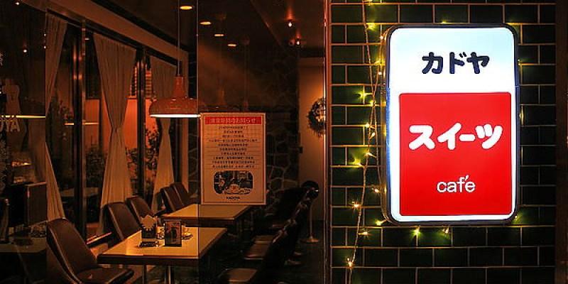 台南東區「Kadoya 喫茶店」一秒跳躍時空,進入70年代的日式懷舊洋菓子店,蛋奶素!