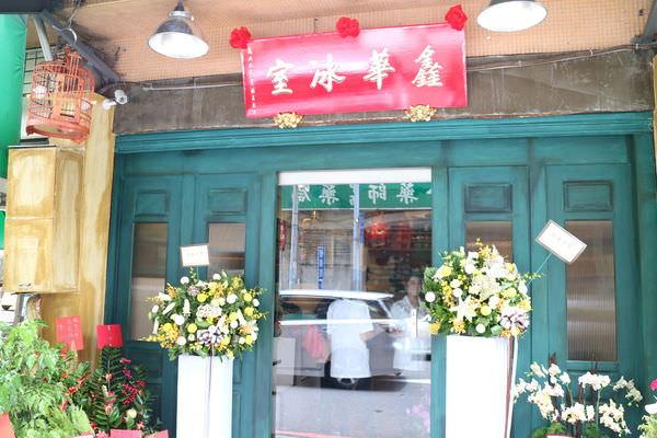 台南港式點心茶餐廳,復古懷舊感的鑫華冰室