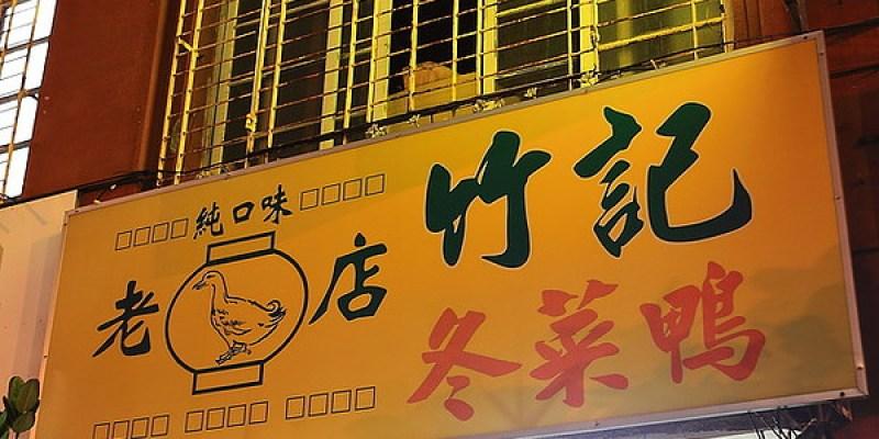 台南‧中西區 竹記鴨肉專賣店 60年老店 讓人上癮的好滋味