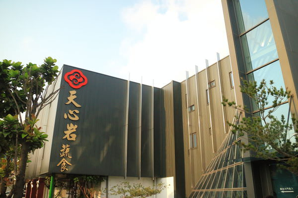 台南天心岩健康蔬食餐廳,創新美味的素食吃到飽~