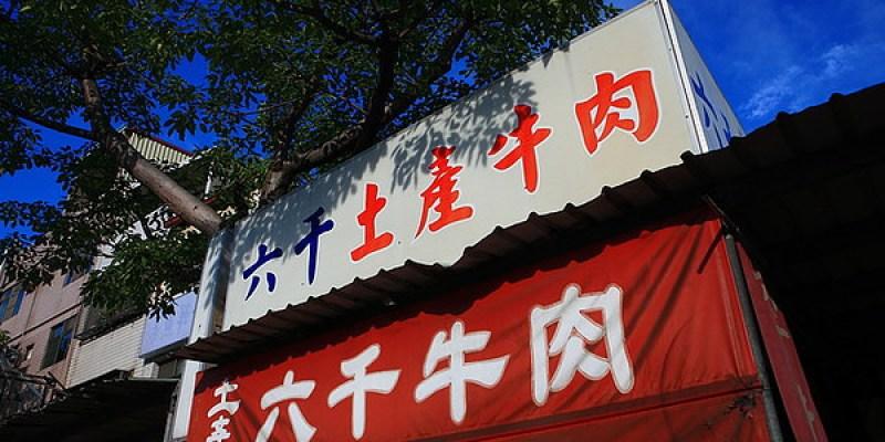 台南‧中西區 六千牛肉湯 台南經典牛肉湯~限量開賣 賣完就收~超長排隊人龍