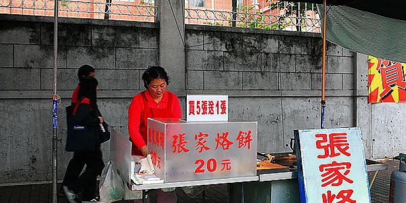 台南‧張家烙餅