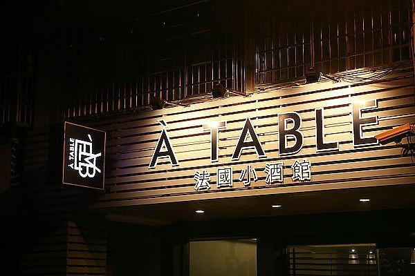 台南‧東區 A Table 法國小酒館