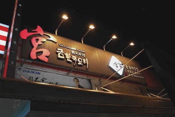台南東區宮韓式料理,韓式烤肉部隊鍋的好滋味~