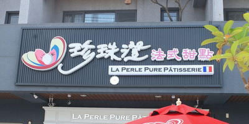 台南‧安南區 珍珠澄法式甜點 La Perle Pure Patisserie