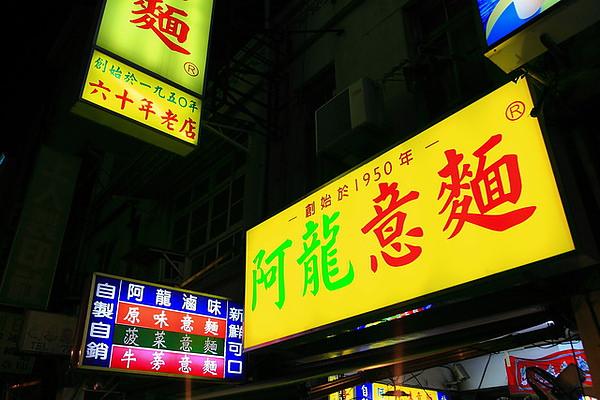 台南60年經典老店「阿龍意麵」!