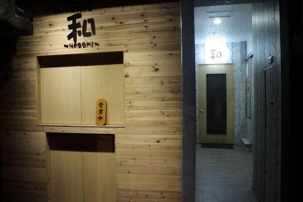 台南‧中西區 和 NAGOMI dining & bar