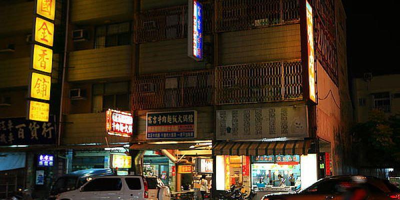 台南‧南區 富吉牛肉麵、牛肉爐